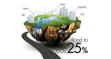 CO2 25% 削減への道のり