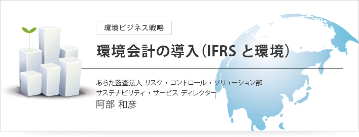 環境会計の導入(IFRSと環境)