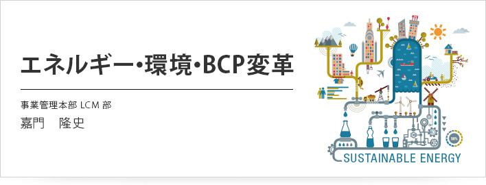 エネルギー・環境・BCP変革