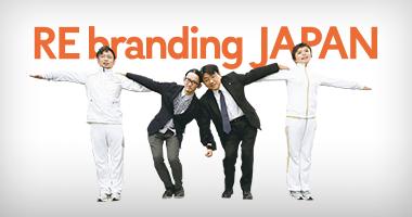 2020年、日本の宝の山はココにある | 藤村龍至氏、田中元子氏、川原秀仁座談会