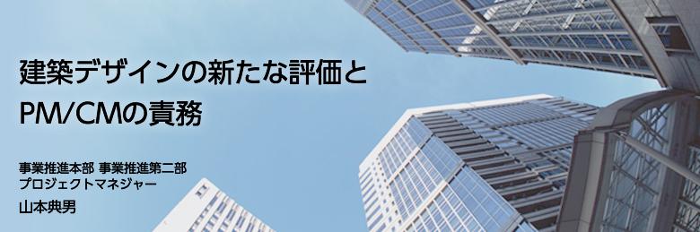 建築デザインの新たな評価と PM/CMの責務