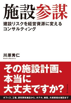 書籍「施設参謀」