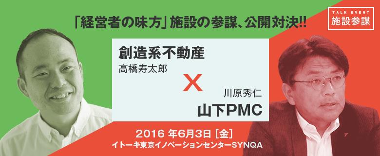 トークイベント「経営者の味方」施設の参謀、公開対決!!