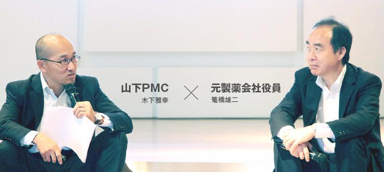 山下PMC 木下雅幸+元製薬会社役員 篭橋雄二「イノベーションを生む施設のつくり方」