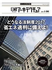 nikkei_architecture_20170126_inoue