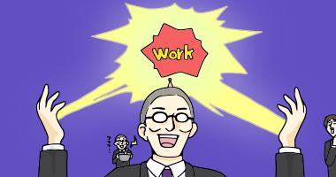 会社の力をうまく使って、仕事を楽しむには?