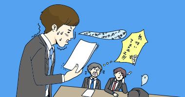 会議での発言、それちゃんと伝わっていますか?