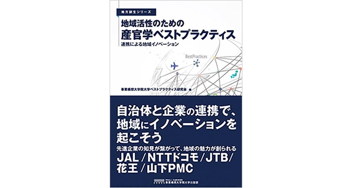 「地域活性のための産官学ベストプラクティス 連携による地域イノベーション」が発刊