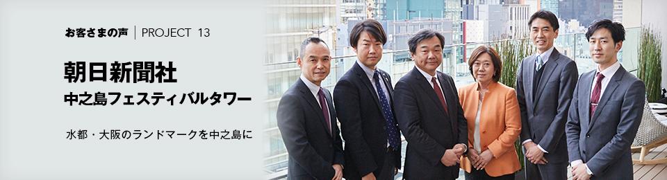 朝日新聞社(1) 中之島フェスティバルタワー