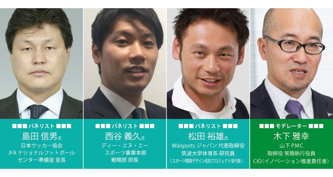 JFA×ディー・エヌ・エー×Waisports ×YPMC「スポーツで街をしあわせにする」を開催(8/30、大阪、「スポーツビジネスジャパン」)