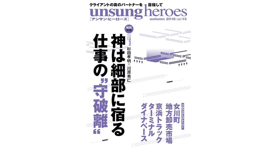 山下PMCの広報誌『unsung heroes』vol.13を発刊