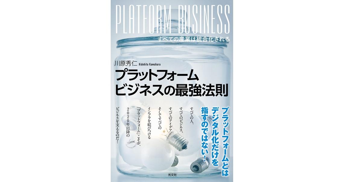 新書籍『プラットフォームビジネスの最強法則』を刊行