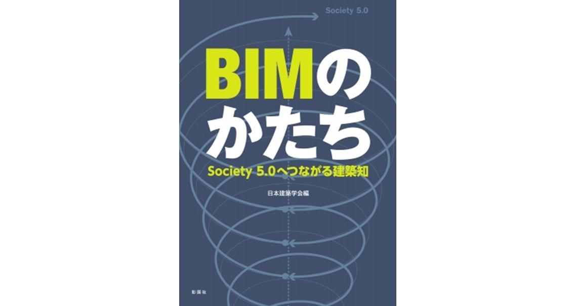 新刊『BIMのかたち Society5.0へつながる建築知』(日本建築学会編)にて山下PMC 代表 川原が寄稿